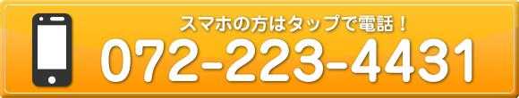 あさぎり整骨院天美我堂電話番号072-206-8431