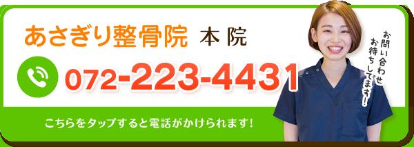 072-223-4431