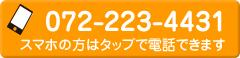 電話番号072-223-4431