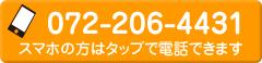 あさぎり整骨院綾ノ町院電話。072-206-4431