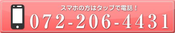 072-206-4431