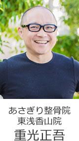 東浅香山院 院長