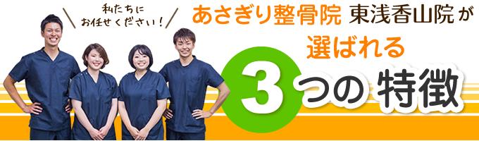 あさぎり整骨院東浅香山院が選ばれる3つの特徴