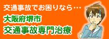 交通事故でお困りなら・・・大阪府堺市交通事故専門治療
