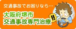 交通事故でお困りなら…大阪府堺市交通事故専門施術