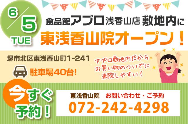 食品館アプロ敷地内に、あさぎり整骨院東浅香山院オープン