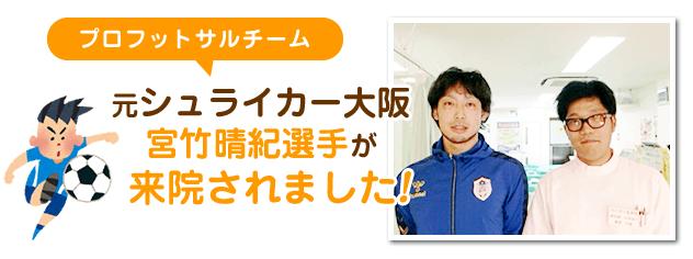 元シュライカー大阪宮竹晴紀選手