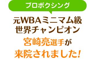 プロボクシング元WBAミニマム級世界チャンピョン宮崎亮選手が来院されました