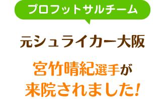 プロフットサルチーム元シュライカー大阪 宮竹春紀選手が来院されました!