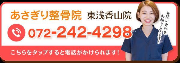 あさぎり整骨院東浅香山院072-242-4298
