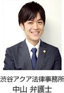 渋谷アクア法律事務所中山弁護士
