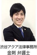 渋谷アクア法律事務所金刺弁護士